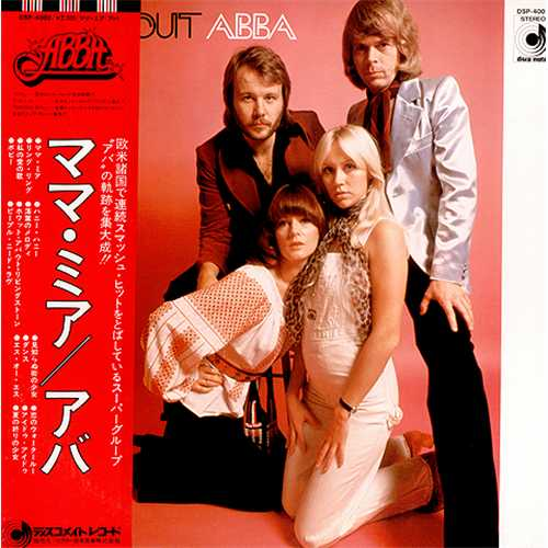 Abba All About Abba Mamma Mia Red Obi Japanese Vinyl Lp