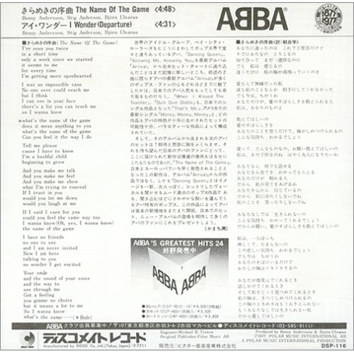 Abba The Name Of Game 7 Vinyl Single Inch Record Japanese