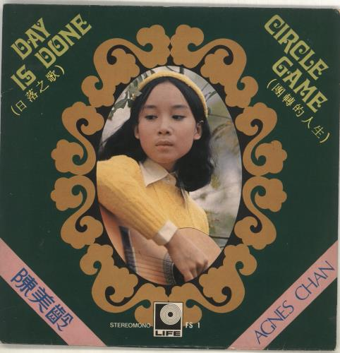 "Agnes Chan Circle Game 7"" vinyl single (7 inch record) Hong Kong ZGW07CI719351"