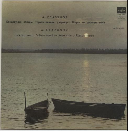 "Alexander Konstantinovich Glazunov Concert Waltz/ Solemn Overture/ March On A Russian Theme 10"" vinyl single (10"" record) Russian GGV10CO651207"