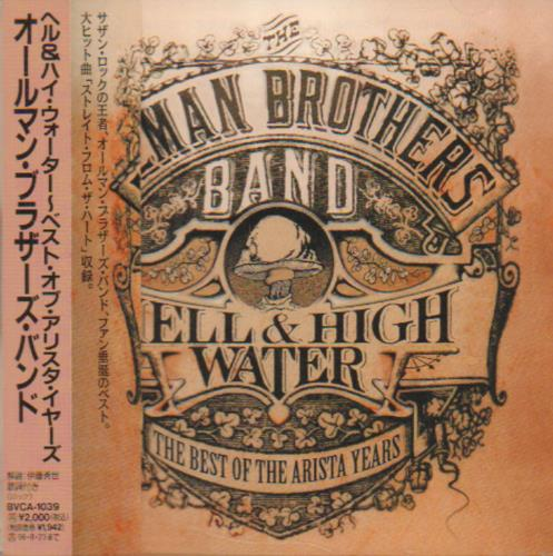 Allman Brothers Band Hell & High Water - The Best Of The Arista Years CD album (CDLP) Japanese ABRCDHE643177