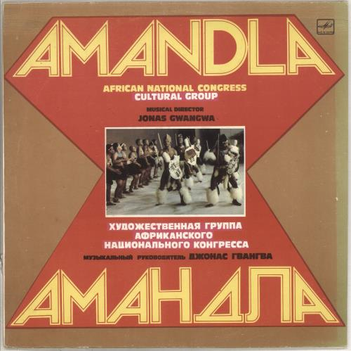 Amandla African National Congress Cultural Group vinyl LP album (LP record) Russian Y71LPAF711160