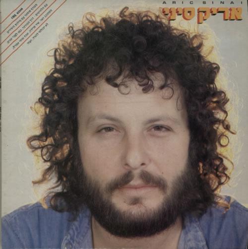 Arik Sinai Arik Sinai vinyl LP album (LP record) Israeli A9ZLPAR601180