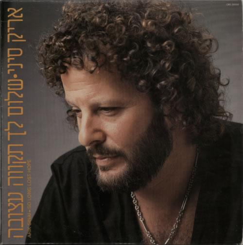 Arik Sinai So Long Lost Hope vinyl LP album (LP record) Israeli A9ZLPSO601179