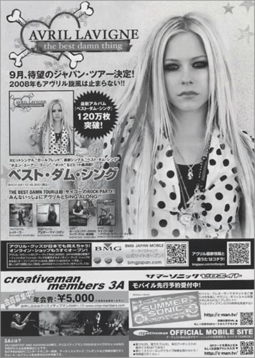 Avril Lavigne The Best Damn Tour handbill Japanese AVVHBTH438038