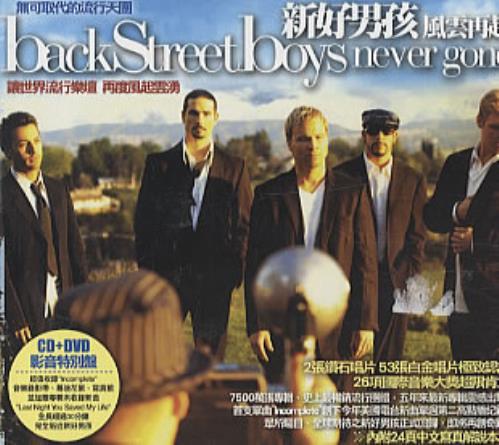Backstreet Boys Never Gone 2-disc CD/DVD set Taiwanese BKB2DNE329111