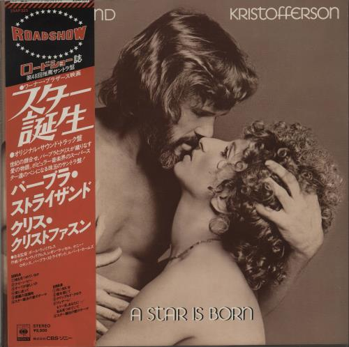 Barbra Streisand A Star Is Born vinyl LP album (LP record) Japanese BARLPAS665759