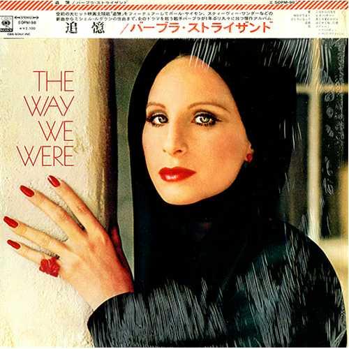 Barbra Streisand The Way We Were vinyl LP album (LP record) Japanese BARLPTH411248