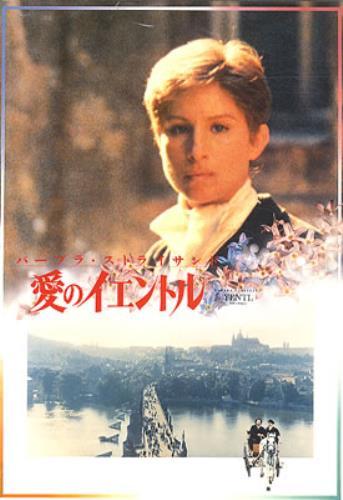 Barbra Streisand Yentl press book Japanese BARPBYE151421