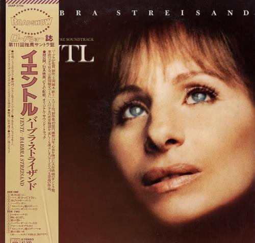 Barbra Streisand Yentl vinyl LP album (LP record) Japanese BARLPYE161702
