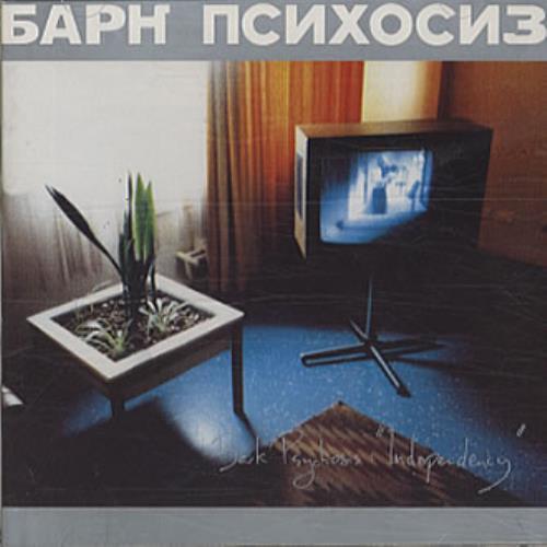 Bark Psychosis Independency CD album (CDLP) UK BCJCDIN340416