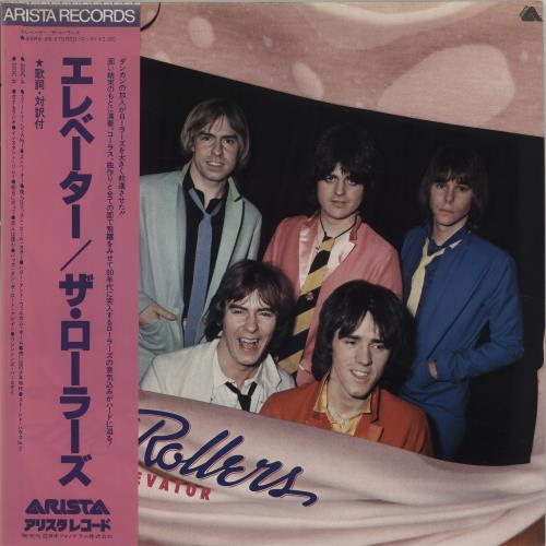 Bay City Rollers Elevator vinyl LP album (LP record) Japanese BAYLPEL593217