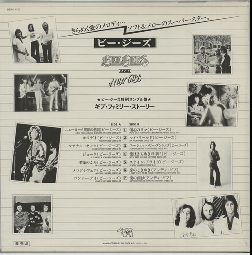 Bee Gees Gibb Family Story vinyl LP album (LP record) Japanese BGELPGI506974