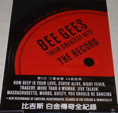 Bee Gees The Record - Their Greatest Hits poster Taiwanese BGEPOTH255281