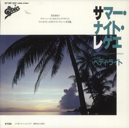 "Betty Wright She's Older Now + Insert 7"" vinyl single (7 inch record) Japanese BWR07SH720124"