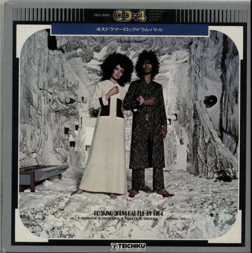 Big 4 Rocking Drum Battle vinyl LP album (LP record) Japanese F19LPRO609420
