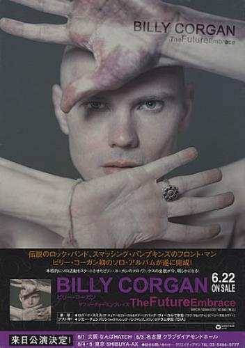 Billy Corgan The Future Embrace display Japanese BGNDITH368540