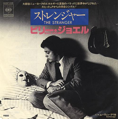 "Billy Joel The Stranger 7"" vinyl single (7 inch record) Japanese BLY07TH150307"