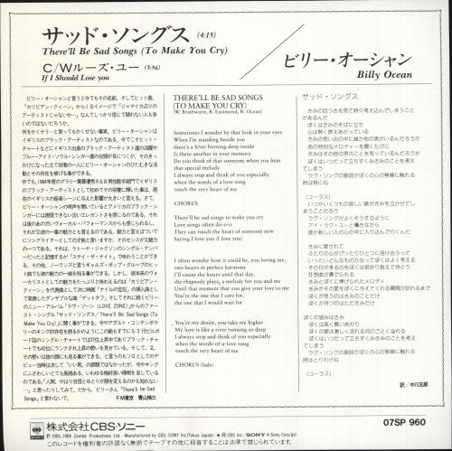 Billy Ocean There Ll Be Sad Songs To Make You Cry Japanese Promo