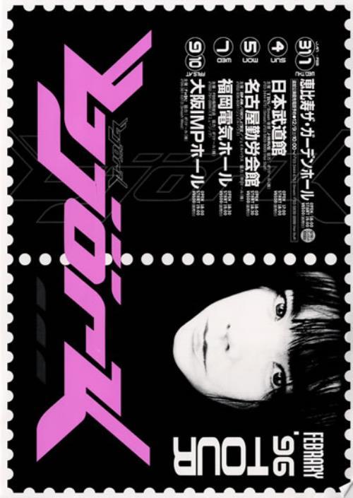 Björk 1996 Japan Tour Flyer handbill Japanese BJKHBJA556856