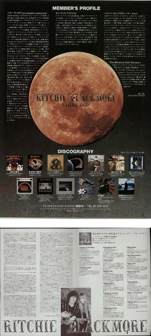 Blackmore's Night Shadow Of The Moon Foldout Handbill handbill Japanese BN-HBSH638418
