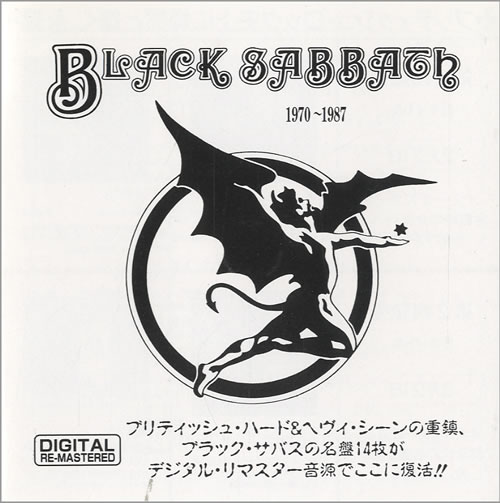 Black Sabbath Black Sabbath 1970-1987 Digital Remaster CD album (CDLP) Japanese BLKCDBL92281