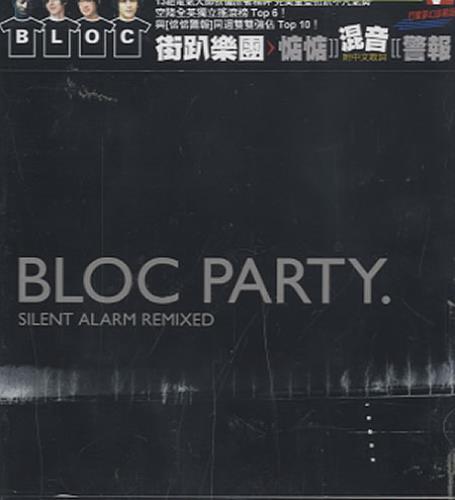 Bloc Party Silent Alarm Remixed Taiwanese Cd Album Cdlp 345620