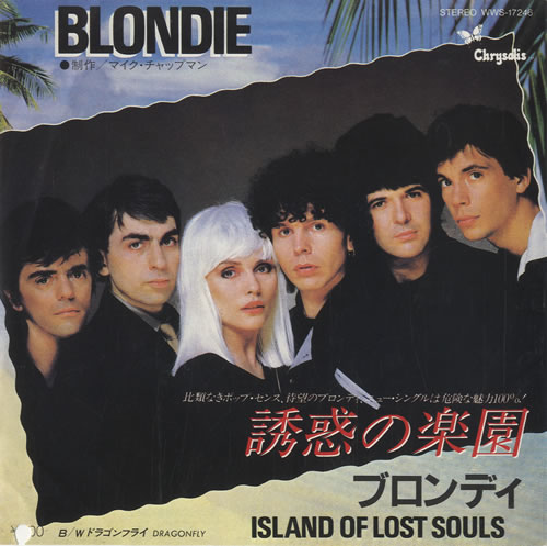 "Blondie Island Of Lost Souls 7"" vinyl single (7 inch record) Japanese BLO07IS37874"