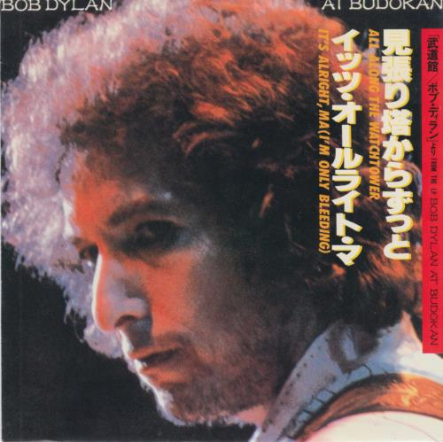 """Bob Dylan All Along The Watchtower 7"""" vinyl single (7 inch record) Japanese DYL07AL364869"""