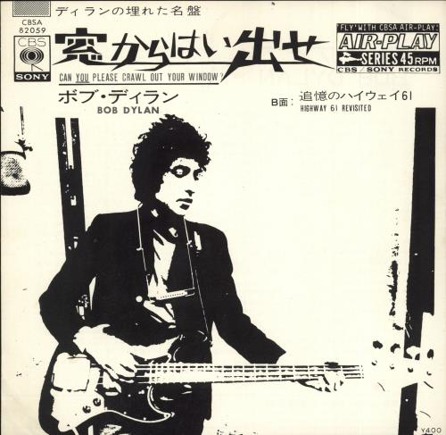 Bob Dylan Can You Please Crawl Out Your Window Japanese 7 Vinyl
