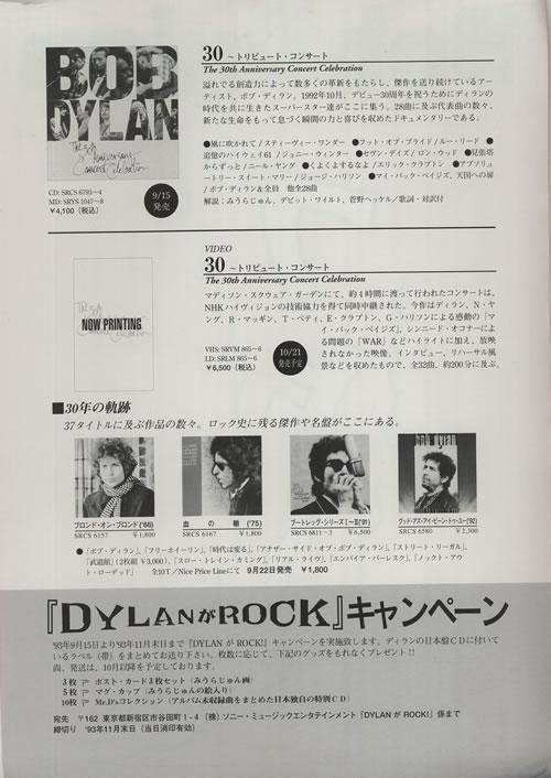 Bob Dylan Jan Miura Poster Handbill handbill Japanese DYLHBJA640136