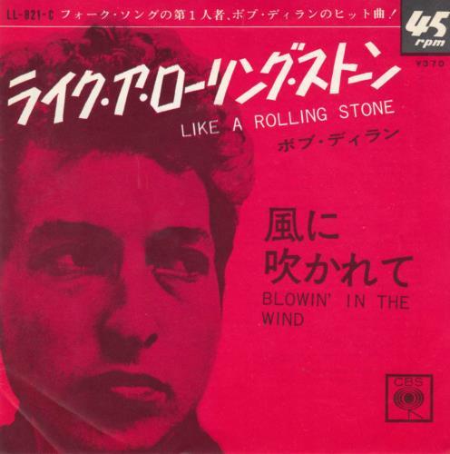 "Bob Dylan Like A Rolling Stone 7"" vinyl single (7 inch record) Japanese DYL07LI312112"