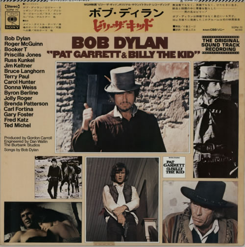 Bob Dylan Pat Garrett & Billy The Kid vinyl LP album (LP record) Japanese DYLLPPA516765