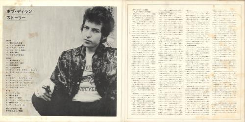 Bob Dylan The Bob Dylan Story 2-LP vinyl record set (Double Album) Japanese DYL2LTH485671