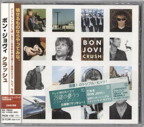 Bon Jovi Crush CD album (CDLP) Japanese BONCDCR154407