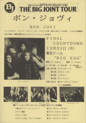 Bon Jovi Final Countdown '90 tour programme Japanese BONTRFI268190