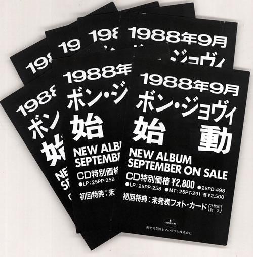 Bon Jovi New Jersey - Seven Promotional Postcards memorabilia Japanese BONMMNE642064
