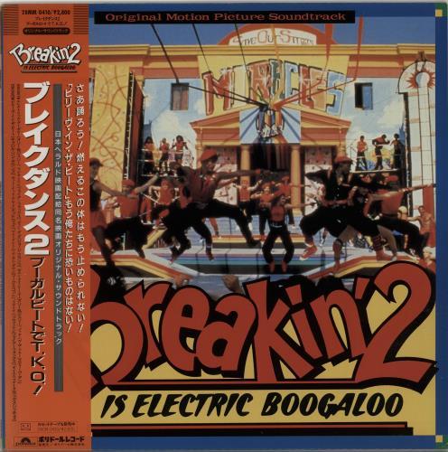 Breakdance (movie) Breakin' 2 - Electric Boogaloo vinyl LP album (LP record) Japanese BD1LPBR655351