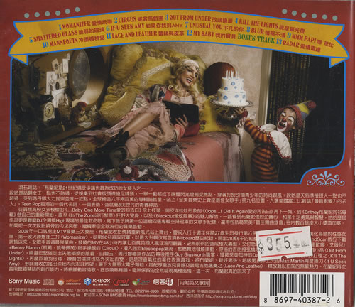 Britney Spears Circus Taiwanese CD album (CDLP)