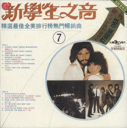 Bruce Springsteen Hungry Heart - Sealed Taiwanese compilation vinyl LP album (LP record) Taiwanese SPRLPHU723705