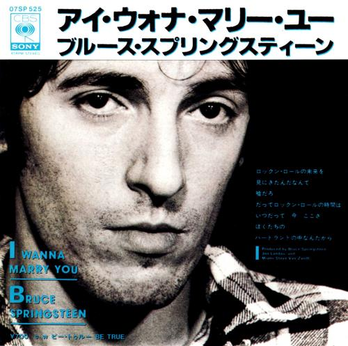 """Bruce Springsteen I Wanna Marry You - Picture Sleeve 7"""" vinyl single (7 inch record) Japanese SPR07IW54052"""