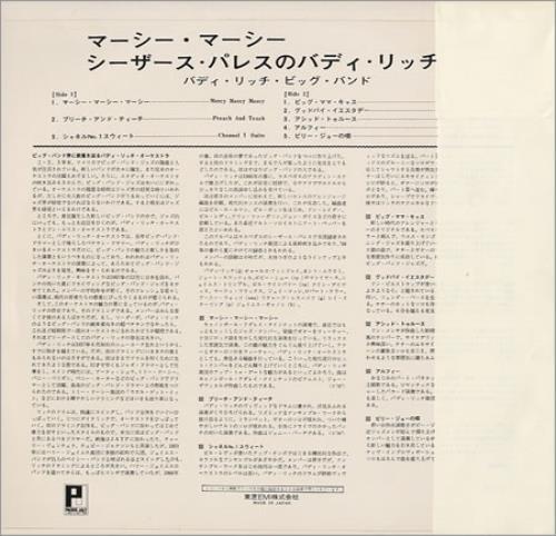 Buddy Rich Mercy Mercy vinyl LP album (LP record) Japanese BU-LPME353962