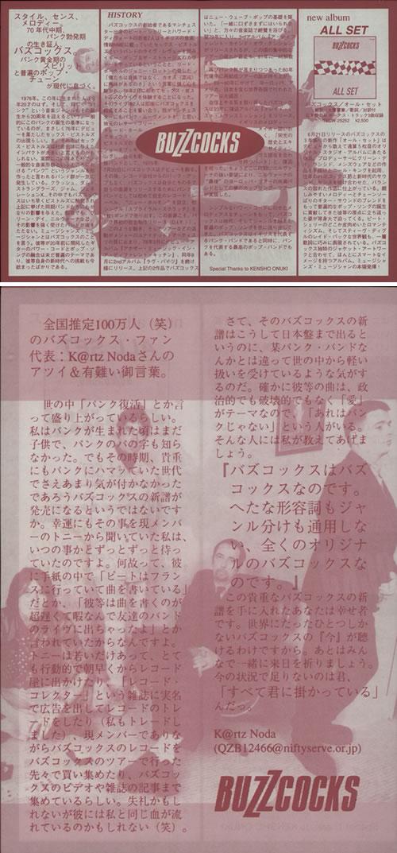 Buzzcocks A Real Cool Time Volume 6 June 1996 - Pair of Handbills handbill Japanese BUZHBAR640834