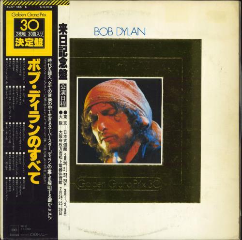 Bob Dylan Golden Grand Prix 30 - EX 2-LP vinyl record set (Double Album) Japanese DYL2LGO258620