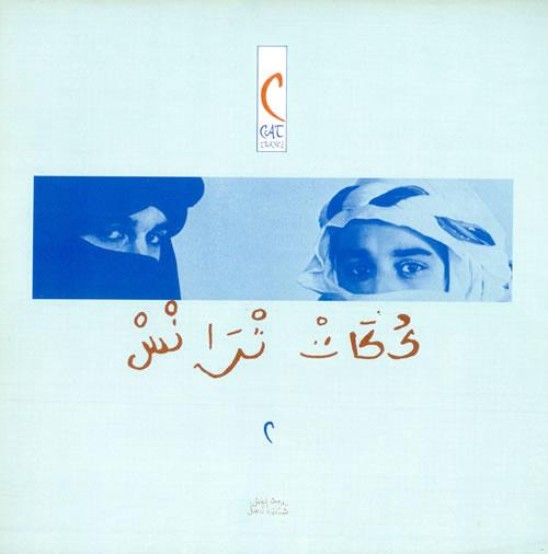 "C Cat Trance Dreams Of Leaving 12"" vinyl single (12 inch record / Maxi-single) UK CK-12DR501110"