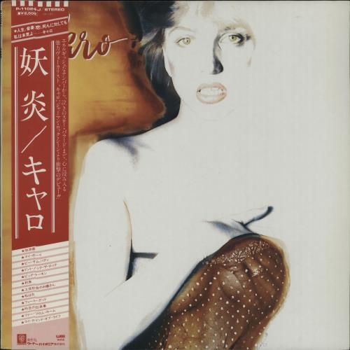 Caro Caro vinyl LP album (LP record) Japanese I5RLPCA670309