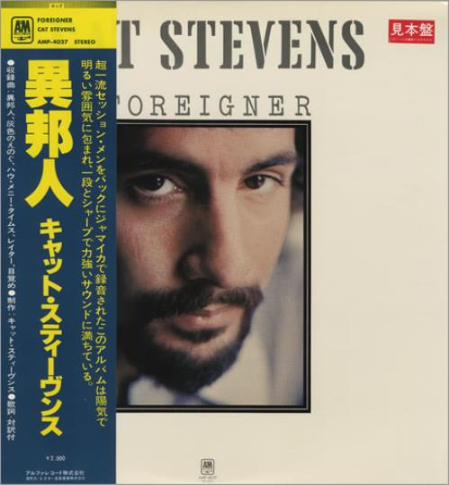Cat Stevens Foreigner vinyl LP album (LP record) Japanese CTVLPFO238691
