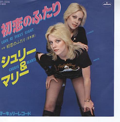 Cherie Currie Love At First Sight Japanese 7 Quot Vinyl Single