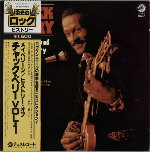 Chuck Berry The History Of Chuck Berry Vol. 1 vinyl LP album (LP record) Japanese CHKLPTH600575