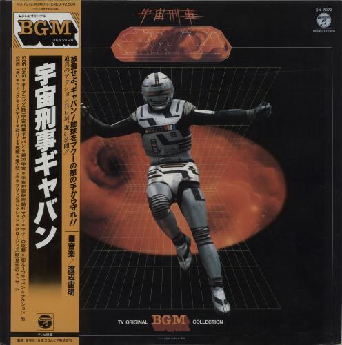 Chumei Watanabe Space Sheriff Gavan (Uchû Keiji Gyaban) vinyl LP album (LP record) Japanese O7VLPSP682237